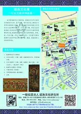 ヤオ族文化研究所ウェブサイトト...